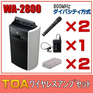 TOA ワイヤレスアンプセット マイク2本 ピンマイク1本 WA-2800×1 WM-1220×2 WM-1320×1 WTU-1820×2|seiko-techno-pa