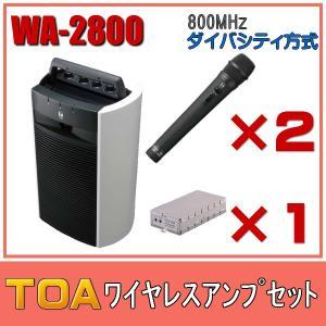 TOA ワイヤレスアンプセット マイク2本 ダイバシティ WA-2800×1 WM-1220×2 WTU-1820×1|seiko-techno-pa
