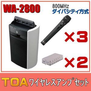 TOA ワイヤレスアンプセット マイク3本 WA-2800×1 WM-1220×3 WTU-1820×2|seiko-techno-pa
