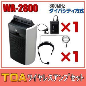 TOA ワイヤレスアンプセット ハンズフリーマイクタイプ WA-2800×1 WM-1320×1 WH-4000A×1|seiko-techno-pa