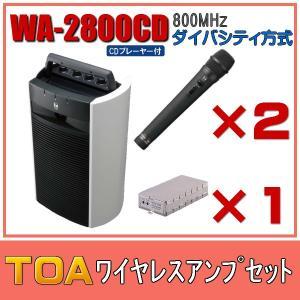 TOA CD付ワイヤレスアンプセット マイク2本 ダイバシティ WA-2800CD×1 WM-1220×2 WTU-1820×1|seiko-techno-pa