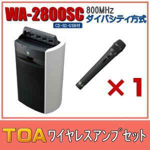 TOA CD・SD・USB付 ワイヤレスアンプセット ダイバシティモデル WA-2800SC×1 WM-1220×1|seiko-techno-pa