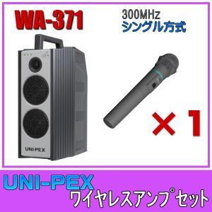 ユニペックス ワイヤレスアンプセット 300MHz帯 シングル WA-371×1 WM-3400×1|seiko-techno-pa