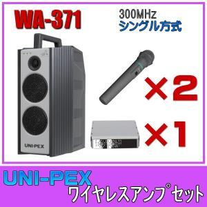 ユニペックス ワイヤレスアンプセット マイク2本 300MHz帯 シングル WA-371×1 WM-3400×2 SU-350×1|seiko-techno-pa
