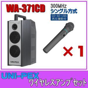 ユニペックス CD/SD/USB再生 ワイヤレスアンプセット 300MHz帯 シングル WA-371CD×1 WM-3400×1|seiko-techno-pa