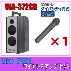 ユニペックス CD/SD/USB再生 ワイヤレスアンプセット 300MHz帯 ダイバシティ WA-372CD×1 WM-3400×1|seiko-techno-pa