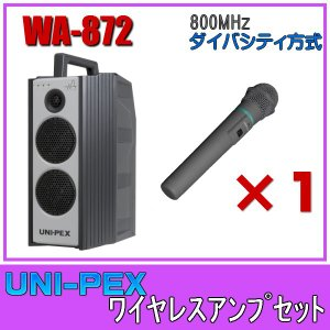 ユニペックス ワイヤレスアンプセット 800MHz帯 ダイバシティ WA-872×1 WM-8400×1 seiko-techno-pa
