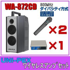 ユニペックス CD/SD/USB再生 ワイヤレスアンプセット マイク2本 800MHz帯 ダイバシティ WA-872CD×1 WM-8400×2 DU-850A×1|seiko-techno-pa