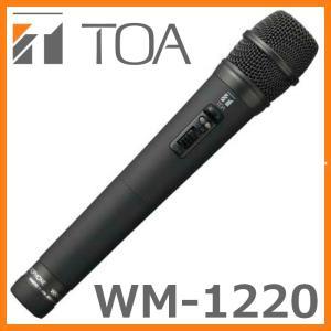TOA 800MHz帯 ワイヤレスマイク WM-1220 在庫あり即納 選挙は当店におまかせ下さい|seiko-techno-pa