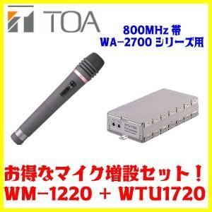 TOA 800MHz帯 ワイヤレスマイクWM-1220+ワイヤレスチューナーユニット(シングル)WTU-1720 マイク増設セット seiko-techno-pa