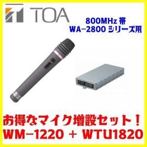 TOA 800MHz帯 ワイヤレスマイクWM-1220+ワイヤレスチューナーユニット(シングル)WTU-1820 マイク増設セット seiko-techno-pa