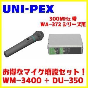 UNI-PEX 300MHz帯 ワイヤレスマイクWM-3400+ワイヤレスチューナーユニットDU-350 マイク増設セット seiko-techno-pa