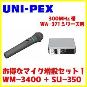 UNI-PEX 300MHz帯 ワイヤレスマイクWM-3400+シングルワイヤレスチューナーユニットSU-350 マイク増設セット seiko-techno-pa