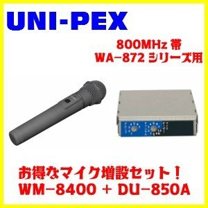 UNI-PEX 800MHz帯 ワイヤレスマイクWM-8400+ワイヤレスチューナーユニットDU-850A マイク増設セット seiko-techno-pa