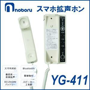 ノボル電機 スマホ拡声ホン Bluetooth対応 YG-411 seiko-techno-pa