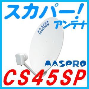 スカパーアンテナ 45cm CS45SP2|seiko-techno
