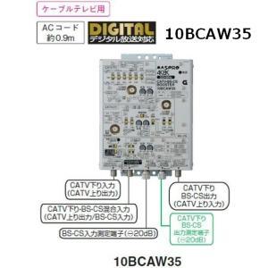 マスプロ 4K・8K対応 CATV/BS(CS)ブースター35dB型 10BCAW35|seiko-techno