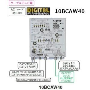 マスプロ 4K・8K対応 CATV/BS(CS)ブースター40dB型 10BCAW40|seiko-techno