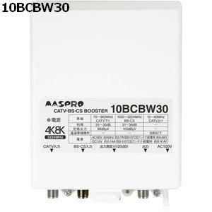 マスプロ 4K・8K対応 CATV・BS/CSブースター 30dB 10BCBW30-B|seiko-techno