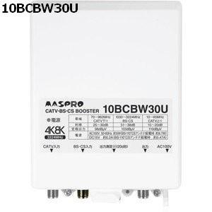マスプロ 4K・8K対応 CATV・BS/CSブースター 30dB 10BCBW30U-B|seiko-techno