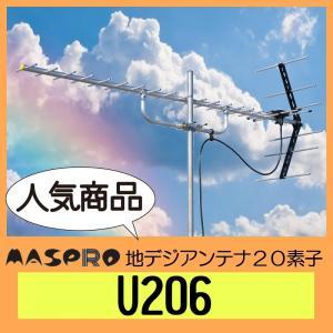 地デジ UHFアンテナ マスプロ 20素子 U206 在庫あり即納|seiko-techno
