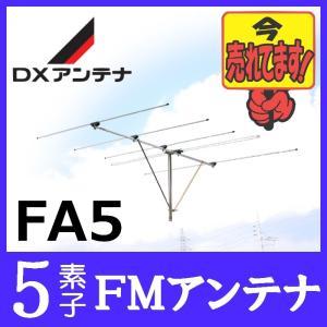 FMアンテナ DXアンテナ 5素子 FA5 |seiko-techno