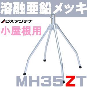 DXアンテナ 屋根馬 溶融亜鉛メッキ MH35ZT (旧MH-110Z)|seiko-techno