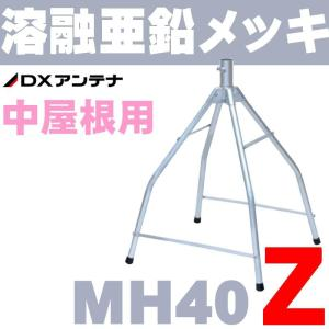 DXアンテナ 屋根馬 溶融亜鉛メッキ MH40Z (旧MH-160Z)|seiko-techno