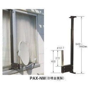 キャッチャー BSアンテナ 取付金具 PAX-NM|seiko-techno