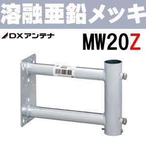 DXアンテナ 突き出し側面金具 MW20Z (旧MH-321Z)|seiko-techno
