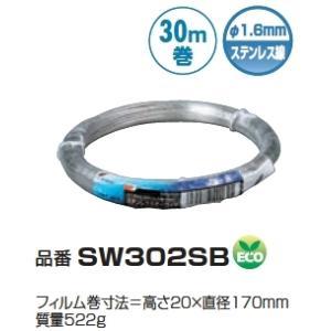 DXアンテナ1.6mmステンレス支線30m SW302SB 在庫あり  メール便で送料無料|seiko-techno