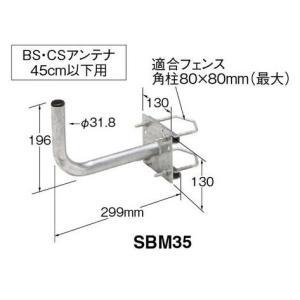 マスプロ BS(CS)ベランダ金具SBM35の商品画像