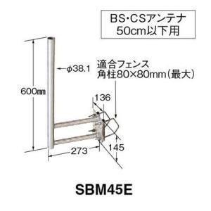 マスプロ BS・CSアンテナ用 サイドベース SBM45E|seiko-techno