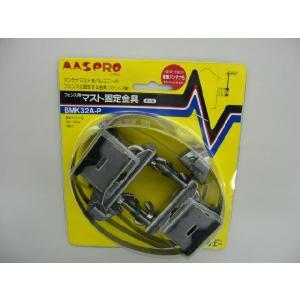 マスプロ フェンス用マスト固定金具 BMK32A-P|seiko-techno