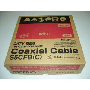 マスプロ 同軸ケーブル 75Ω 100m S5CFB(C) 4K・8K対応|seiko-techno