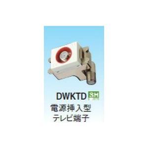 マスプロ 4K・8K対応 壁面埋込型 直列ユニット DWKTD-B 通電タイプ メール便で送料無料|seiko-techno