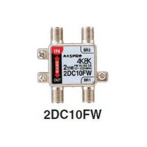 マスプロ 2分岐器 2DC10FW 4K・8K対応 メール便で送料無料|seiko-techno