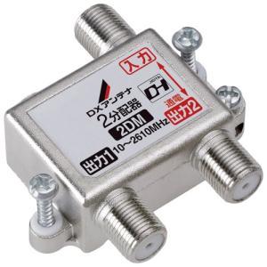 DXアンテナ 2分配器 2DE1 10個セット