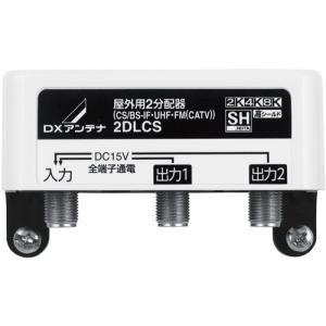DXアンテナ 屋外用2分配器 全端子電流通過型 4K・8K対応 2DLCS|seiko-techno
