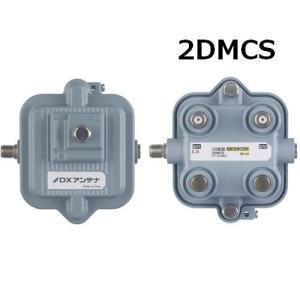 DXアンテナ 2K・4K・8K対応 CATV屋外用2分配器 2DMCS|seiko-techno