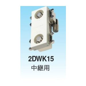 マスプロ 壁面埋込型直列ユニット IN-OUT端子可動型 シールド型 中継用 4K・8K対応 2DWK15-B seiko-techno