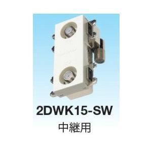 マスプロ 壁面埋込型直列ユニット IN-OUT端子可動型 シールド型 2分配型 4K・8K対応 中継用 2DWK15-SW-B seiko-techno