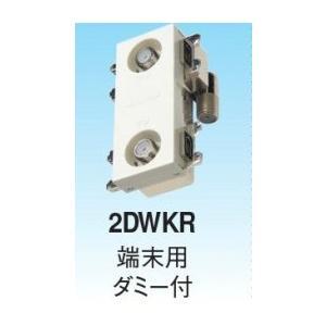 マスプロ 壁面埋込型直列ユニット IN-OUT端子可動型 シールド型 端末用ダミー付 4K・8K対応 2DWKR-B seiko-techno