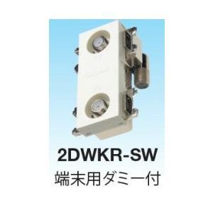 マスプロ 壁面埋込型直列ユニット IN-OUT端子可動型 シールド型  4K・8K対応 端末用ダミー付 2DWKR-SW-B seiko-techno
