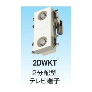 マスプロ 壁面埋込型直列ユニット IN-OUT端子可動型 シールド型 2分配型 4K・8K対応 2DWKT-B seiko-techno