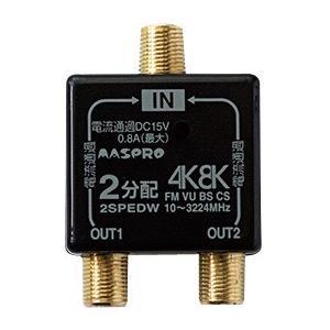マスプロ 4K・8K対応 2分配器 2SPEDW-P メール便で送料無料|seiko-techno