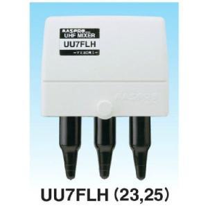 マスプロ 家庭用UHFミキサー 中京・静岡地区 UU7FLH(23,25)|seiko-techno