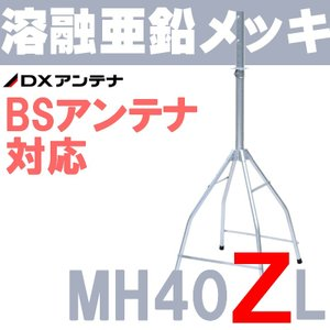 DXアンテナ BSアンテナ用 屋根馬 MH40ZL (旧MH-530Z)|seiko-techno