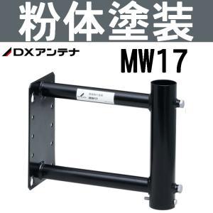 DXアンテナ 突き出し側面金具 MW17 (旧MH-8)|seiko-techno