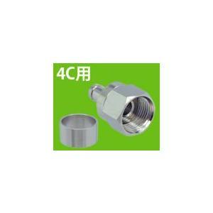 4C用 F型接栓 F4 (10個入) メール便で送料無料|seiko-techno